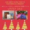 この機会にぜひ!クリスマスプレゼントにいかがでしょう?