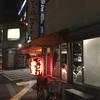 昭和45年創業の溝ノ口の老舗居酒屋2軒でセンベロ体験