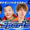 AbemaTV「P-Sports〜目指せ、ポケモンバトルマスター!〜」第一回感想。ちゃんとポケモンバトルしてて安心して楽しめました