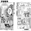 『宇宙戦争』第9話掲載!コミックビーム9月号発売中