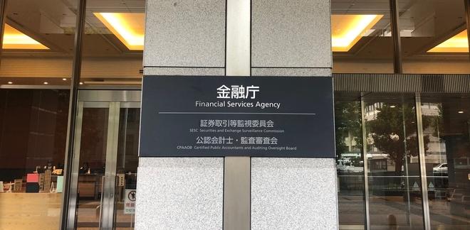 金融庁金融審議会「市場構造専門グループ」でメルカリが市場構造のあり方について提案