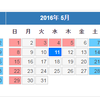 jQuery UI Datepickerに対し、日本語化、複数月表示、祝日,土日色付け