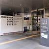 阪東橋駅から「南区役所」へのアクセス(行き方)