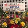 ★693鐘目『川谷絵音さんの誕生日!「ほころびごっこは…、  映画「ごっこ」のために生まれた名曲でしょうの巻』【エムPのイケてる大人計画】