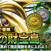 【DQMSL】みんぼう「密林の財宝島」開催!らいていの杖&ストームサーベルを手に入れよう!
