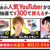 大人気YouTuberの【Kazu、はじめしゃちょー、カンタ(水溜りボンド)】が300円で豪華商品を出品中!抽選で買えるかも?!