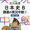 大学受験 [日本史] 勉強の仕方&おすすめ参考書