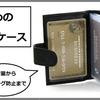 【おすすめ】お洒落で機能的なカードケースまとめ。磁気スキミング防止のメンズクレジットカードケースからレディースブランドの大容量ポイントカードケースまで