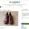 「世界に一足の思い出」そんなコンセプトのオーダー靴店