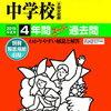 ついに東京&神奈川で中学受験解禁!本日2/2  12時台にインターネットで合格発表をする学校は?