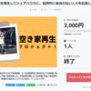 ナオキイシイ氏のクラウドファンディングが3,000円の支援を集めて無事に終了