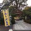 小学校の卒業記念に瀬戸内山陰の旅Part6