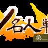 V名人戦 第二期 観戦記 〜 V名人挑戦者決定トーナメント第一局 川山一誠 VS 世良祭
