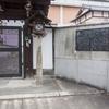 寺之内通・尾形光琳墓所 興善院旧跡