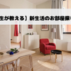 【現役大学生が教える】一人暮らしのお部屋探しの9つのポイント(完全に実体験ベース)