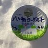 長野県のスーパーで買える「八ヶ岳ヨーグルト」、美味しいんだよー❤︎