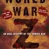 Z世界大戦の生存者たちのインタビュー集・・・新しい形式のゾンビ文学『World War Z』(by Max Brooks)