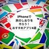 iPhoneで旅のしおりを作ろう!おすすめアプリ4選