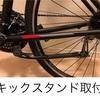 自転車 キックスタンド取付