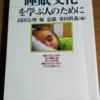 眠りにつきやすくなる本(ブックカバーチャレンジ3日目)
