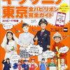 個別指導塾のTOMASが5/31(木)にキッザニア東京に1500名を招待!