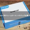 GoPro Hero 7用フレームケース ハウジングを買ってみた!