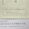 「お茶の水の受験票が届いた」27日は国立大附属の初戦、竹早小2次