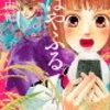 ちはやふる(36)11/13発売