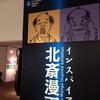 「北斎漫画」の現代アート展