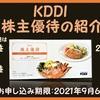 KDDI(証券コード:9433):株主優待の紹介