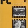 映画資料で見る私的映画遍歴0125