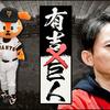 有吉×巨人 2020動画 2020年8月2日 200802 動画 Youtube Dailymotio Miomio 9tsu Pandora