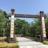 京都 智積院に行ってきました。