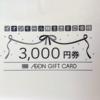 イオンモールから優待品【3000円分イオンギフトカード】