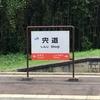 中国地方のローカル線の旅(5)