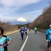【レースレポ】箱根ランフェス 富士ビューラン ハーフ【レース編】