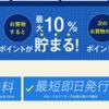 エムアイカードの発行で10000円分のポイントがもらえます!