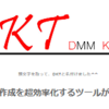 アフィリエイト効率化ツール『DKT(DMM KIJI TOOL)』レビューサイト