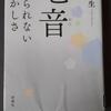 近藤雄生・著「吃音 伝えられないもどかしさ」を読みました。