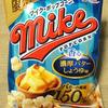 ジャパンフリトレー マイクポップコーン 濃厚バターしょうゆ味