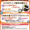 17日(金)から伊豆箱根鉄道でハロウィン電車運行中