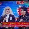 似てる? ものまねタレント・ノブ&フッキー・フッキーさんとミュージシャン・ 内田裕也さん