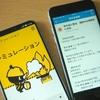 北海道で震度6強! 災害情報収集に役立つアプリ4選