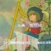 再び「家なき子」愛について 〜原作&アニメ愛❤️〜