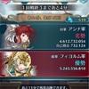 【投票大戦】1回戦終了〜(特務機関VS伝承英雄)