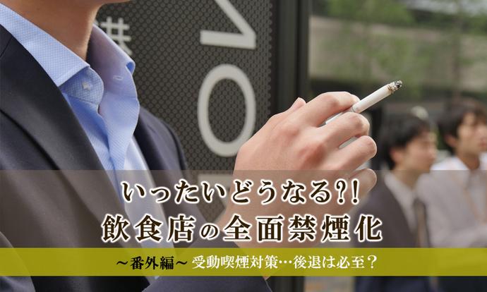 【番外編】いったいどうなる?! 飲食店の全面禁煙化(受動喫煙対策…後退は必至?)
