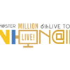 THE IDOLM@STER MILLION LIVE! 6thLIVE TOUR UNI-ON@IR!!!! 仙台公演DAY2 セトリ