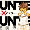 6月26日発売の週刊少年ジャンプで「HUNTER×HUNTER」が連載再開。同日に34巻も発売