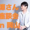 源さん座談会♡in岡山!10月27日(日)緊急開催!