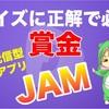正解すれば必ず賞金GET!リアルタイム生配信型のクイズアプリ「JAM」が熱い!